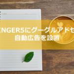 AFFINGER5にグーグルアドセンス自動広告を設置