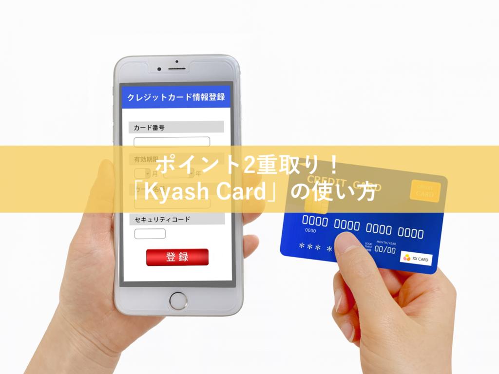 ポイント二重取り「Kyash Card」